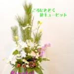 お正月飾り3,150円