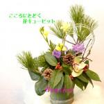 お正月飾り2,100円